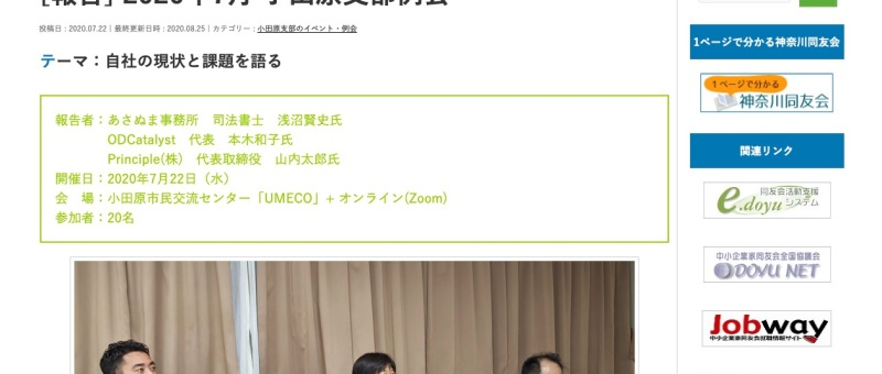 ODCatalyst ODカタリスト 本木和子 キャリアコンサルタント